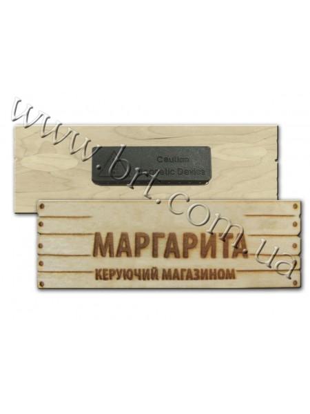 Дерев'яний бейдж з гравіюванням імені