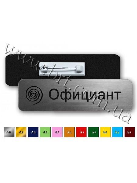 Пластиковий бейдж з гравіюванням імені