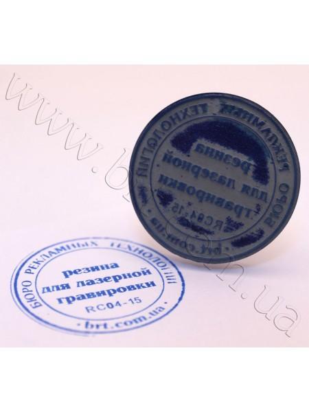 Гума для лазерного гравіювання світло-сіра, 1.5 мм