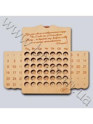 Вічний календар з отворами