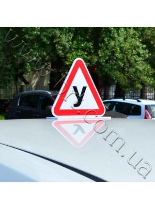 Магнитный знак У на крышу авто