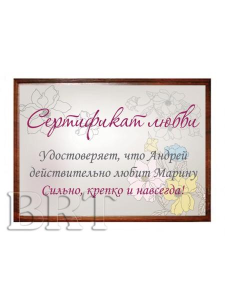 Сертифікат кохання  з ім'ям