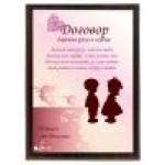 Диплом, сертифікат кохання для закоханих