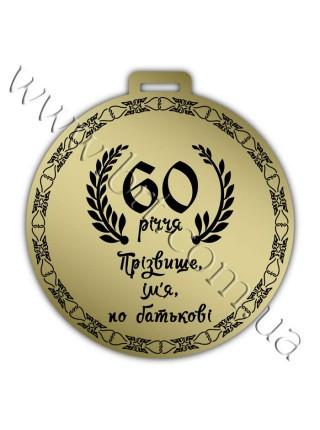 Медаль із металу з гравіюванням, 70 мм