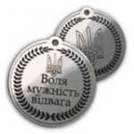 Медалі спортивні, ювілейні на замовлення в Україні