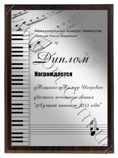 Диплом піаністу