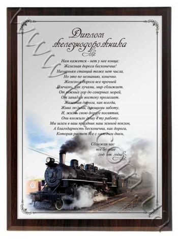 Почесна грамота працівнику залізничного транспорту України