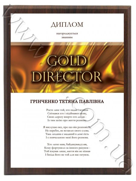 Диплом Gold Director з ім'ям