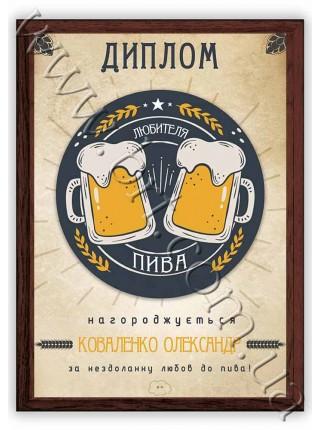 Диплом любителя пива з ім'ям