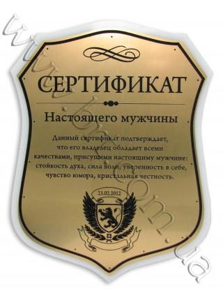 Сертифікат справжнього чоловіка з ім'ям