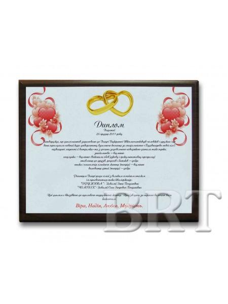 Диплом нареченої і нареченого з іменами