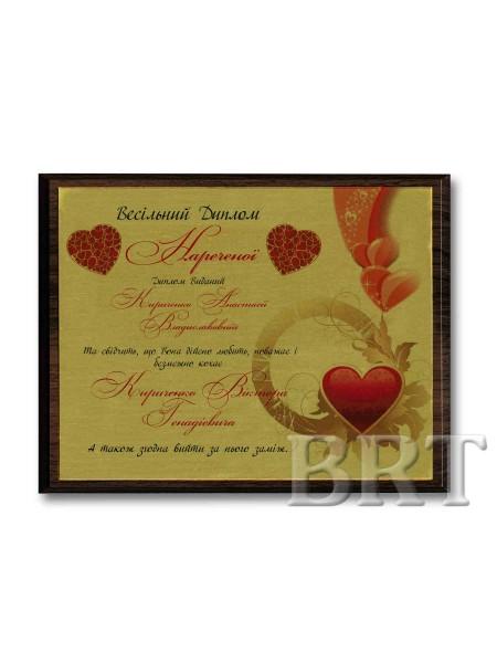Диплом нареченої з ім'ям