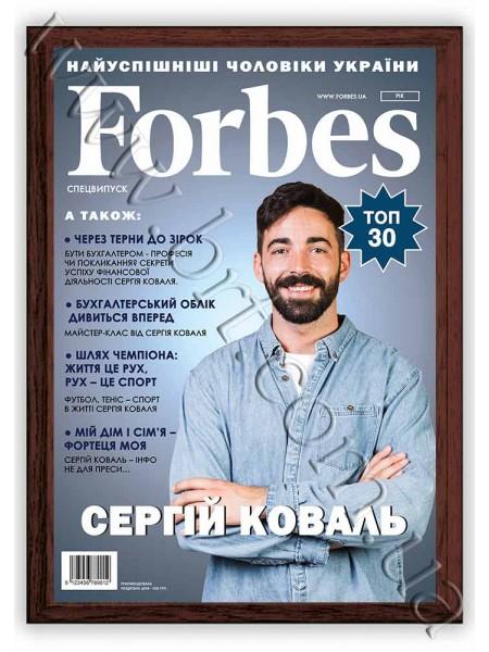 Обкладинка журналу Forbes з моїм фото