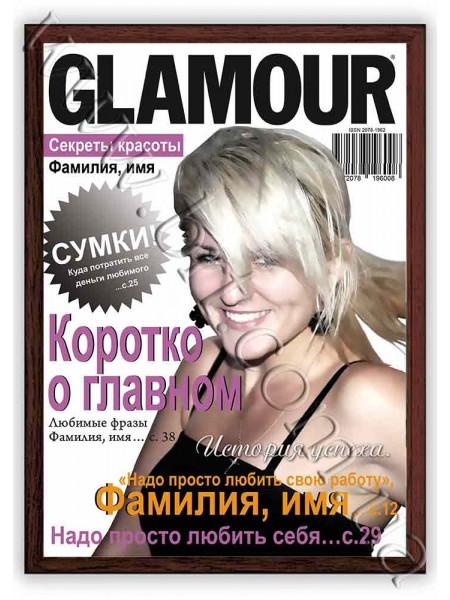 Обкладинка журналу Glamour зі своїм фото