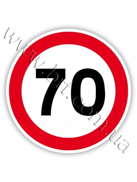 Наліпка 70