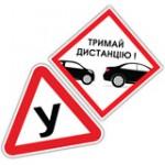 Наліпки ПДР на автомобіль