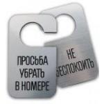 Таблички на дверні ручки хенгери