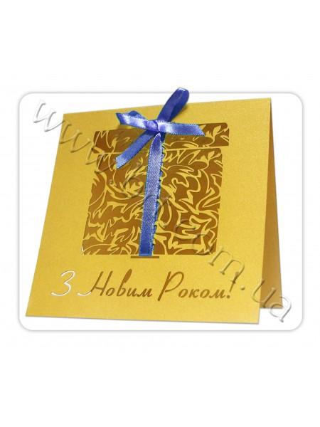 Новорічна листівка Подарунок