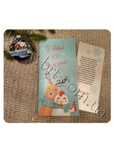 Друковані листівки на Новий рік