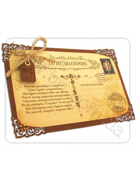 Весільна запрошувальна листівка