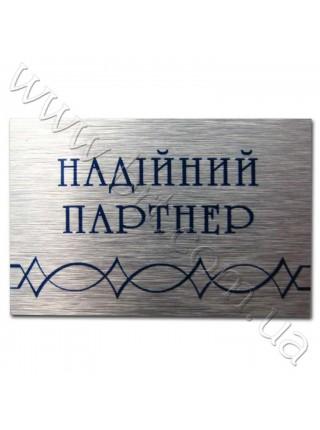 Поздравительная табличка