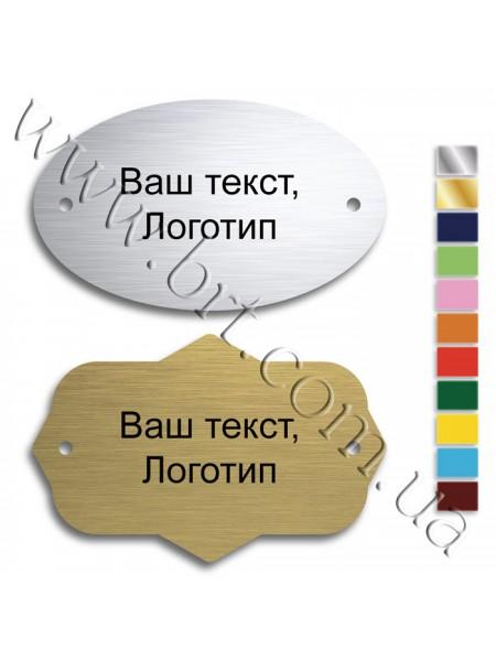 Шильдик металлический алюминиевый фигурный