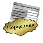 Шильдики, бирки, шильды, приборные панели на заказ в Киеве