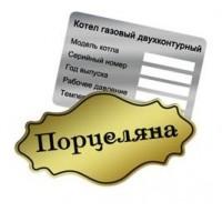 Етикетки, шильди, панелі