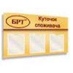 Виготовлення стендів, кутків споживача, інформаційних дошок в Києві