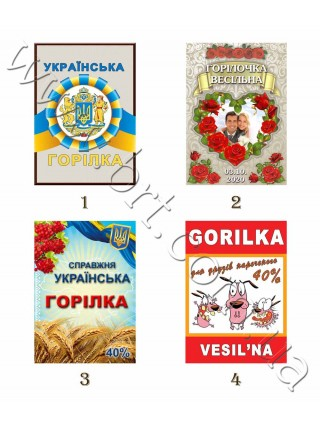 Етикетки на горілку