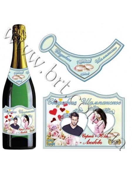 Етикетка на шампанське