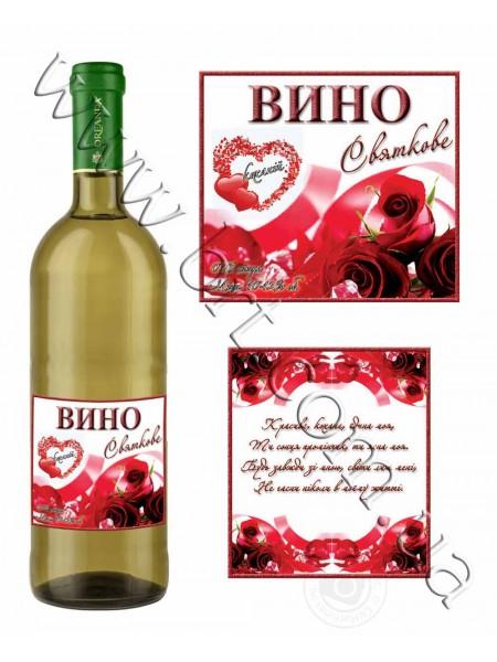 Етикетки на пляшку вина