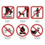 Готові інформаційні таблички заборони, попередження