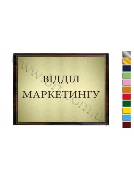 Табличка з металу на дерев'яній плакетки