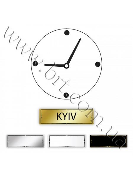 Таблички під годинники