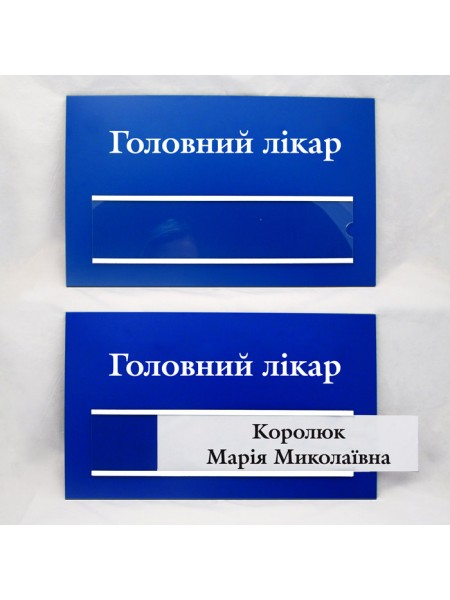 Табличка на двері з кишенею