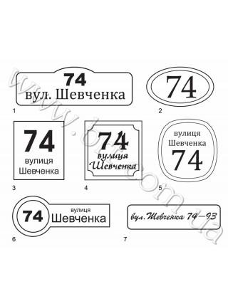 Фігурна табличка з акрилу