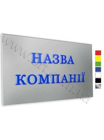 Фасадні таблички з об'ємними літерами