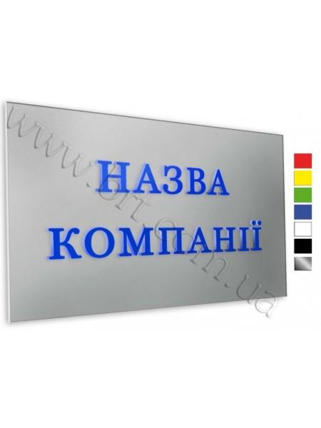 Фасадна табличка з об'ємними літерами