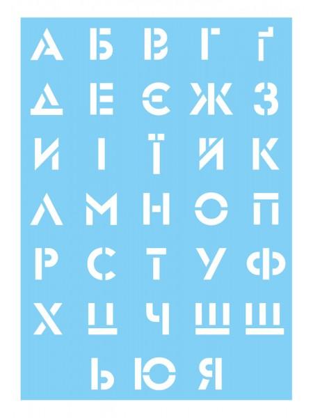 Трафарет українська абетка на одному аркуші