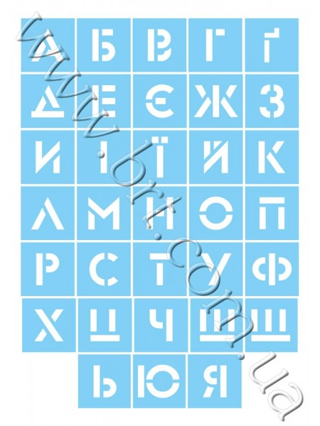 Трафарет літер